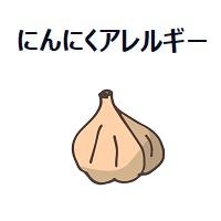 324.garlic-allergy-00