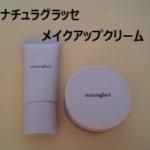 アトピー肌の使用感 下地+日焼け止め+ファンデの「ナチュラグラッセ メイクアップクリーム」
