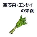 空芯菜(エンサイ)の栄養はほうれん草より多い?効果・効能についても!