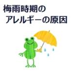梅雨時期から夏に発症するアレルギーの原因と対策は?咳や鼻水、目のかゆみに注意!