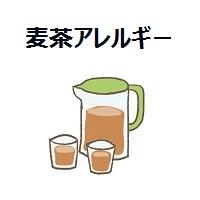 327.barley-tea-allergy-00