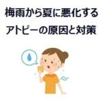 梅雨から夏に悪化するアトピー性皮膚炎の原因と対策とは?汗だけが原因じゃない!