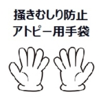 おすすめアトピー用手袋とは?寝る時の掻きむしり予防に効果あり!