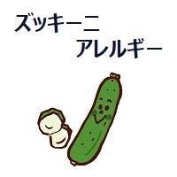 340.zucchini-allergy-00
