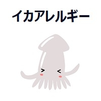 343.squid-allergy-00