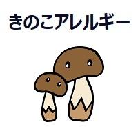345.mushroom-allergy-00
