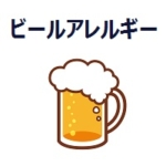 ビールアレルギーの原因と症状は?お酒の分解酵素がない人も!検査や対策は?