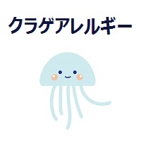 354.jellyfish-allergy-00