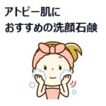 アトピー肌におすすめの市販の洗顔石鹸と選び方の基準とは?