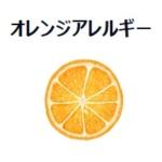 オレンジアレルギーの原因や症状とは?みかんやグレープフルーツ、レモンもダメなの?
