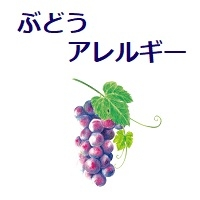 359.grape-allergy-00