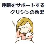 睡眠をサポートするグリシンの効果とは?飲む時間や量の目安と多く含まれる食品も!