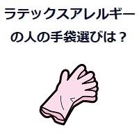 360.gloves-05